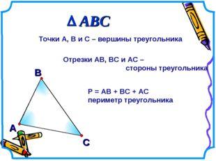 В А С Точки А, В и С – вершины треугольника Отрезки АВ, ВС и АС – стороны тре