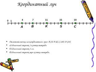Координатный луч Отметить точки на координатном луче: А (3), Р (6), С (10), Д