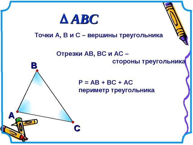 В А С Точки А, В и С – вершины треугольника Отрезки АВ, ВС и АС – стороны тре...