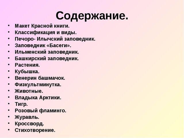 Содержание. Макет Красной книги. Классификация и виды. Печоро- Илычский запов...