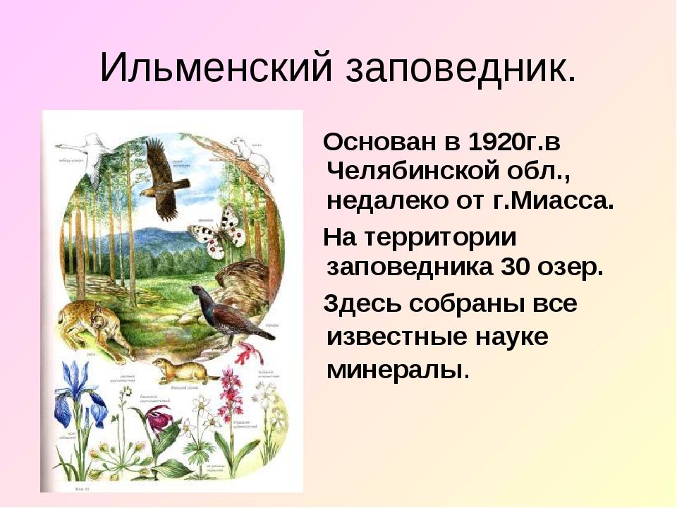 Ильменский заповедник. Основан в 1920г.в Челябинской обл., недалеко от г.Миас...