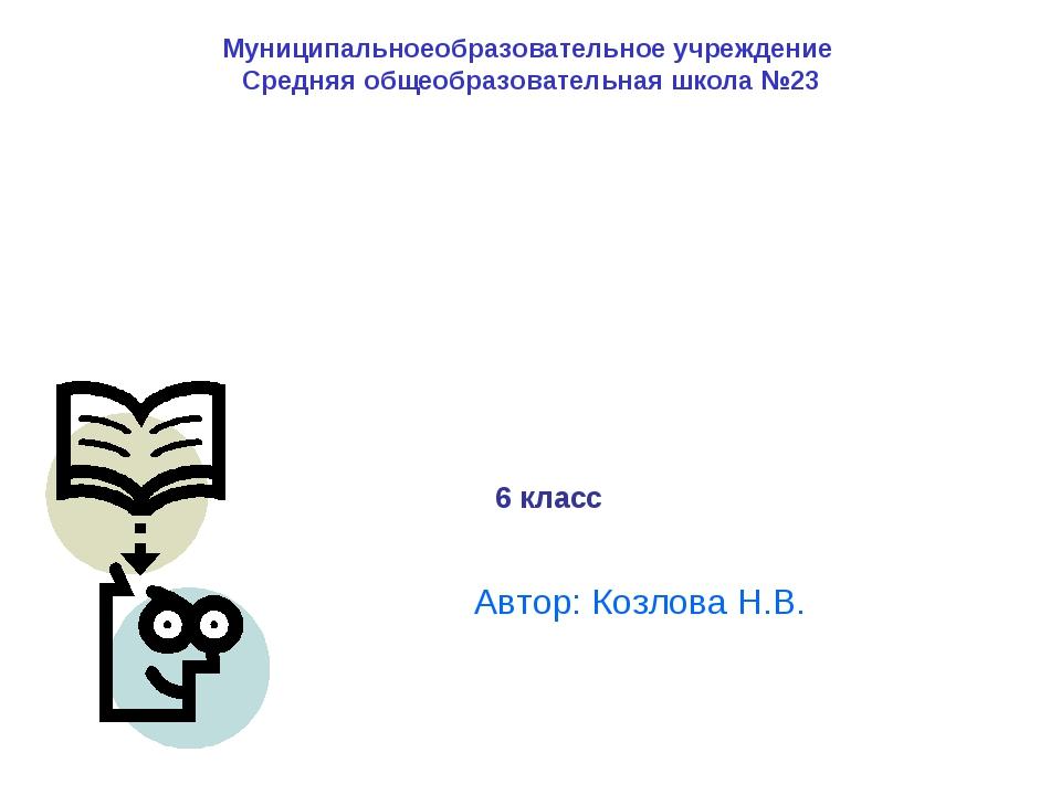 Муниципальноеобразовательное учреждение Средняя общеобразовательная школа №23...