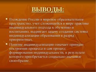 ВЫВОДЫ: Вхождение России в мировое образовательное пространство, учет сложивш