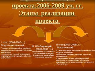 Сроки реализации проекта:2006-2009 уч. гг. Этапы реализации проекта. I этап