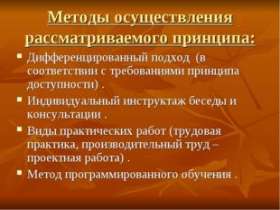 Методы осуществления рассматриваемого принципа: Дифференцированный подход (в