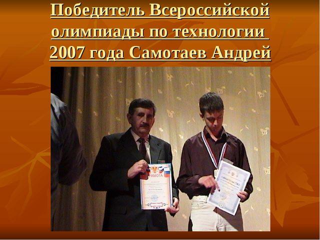 Победитель Всероссийской олимпиады по технологии 2007 года Самотаев Андрей