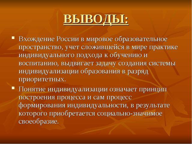 ВЫВОДЫ: Вхождение России в мировое образовательное пространство, учет сложивш...