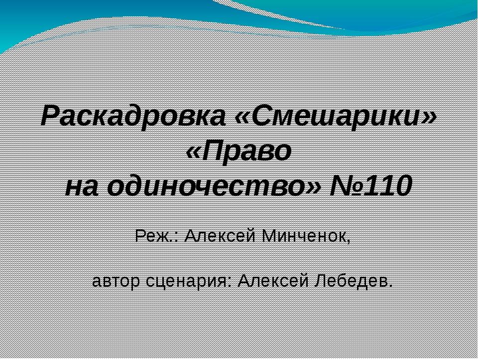 Раскадровка «Смешарики» «Право на одиночество» №110 Реж.: Алексей Минченок, а...