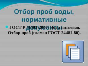 Отбор проб воды, нормативные документы ГОСТ Р 51593-2000: Вода питьевая. Отбо
