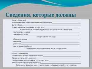 Сведения, которые должны быть указаны в акте об отборе проб Цельотборапроб___