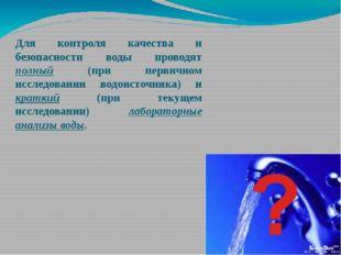 Для контроля качества и безопасности воды проводят полный (при первичном иссл