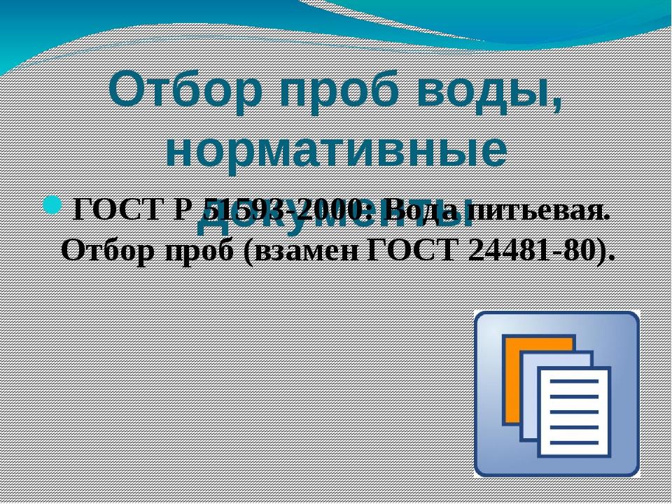 Отбор проб воды, нормативные документы ГОСТ Р 51593-2000: Вода питьевая. Отбо...