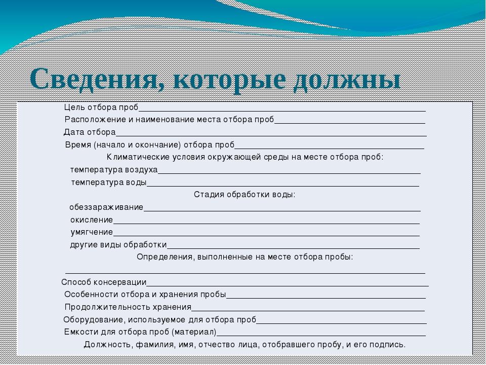 Сведения, которые должны быть указаны в акте об отборе проб Цельотборапроб___...