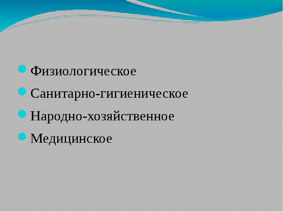 Физиологическое Санитарно-гигиеническое Народно-хозяйственное Медицинское