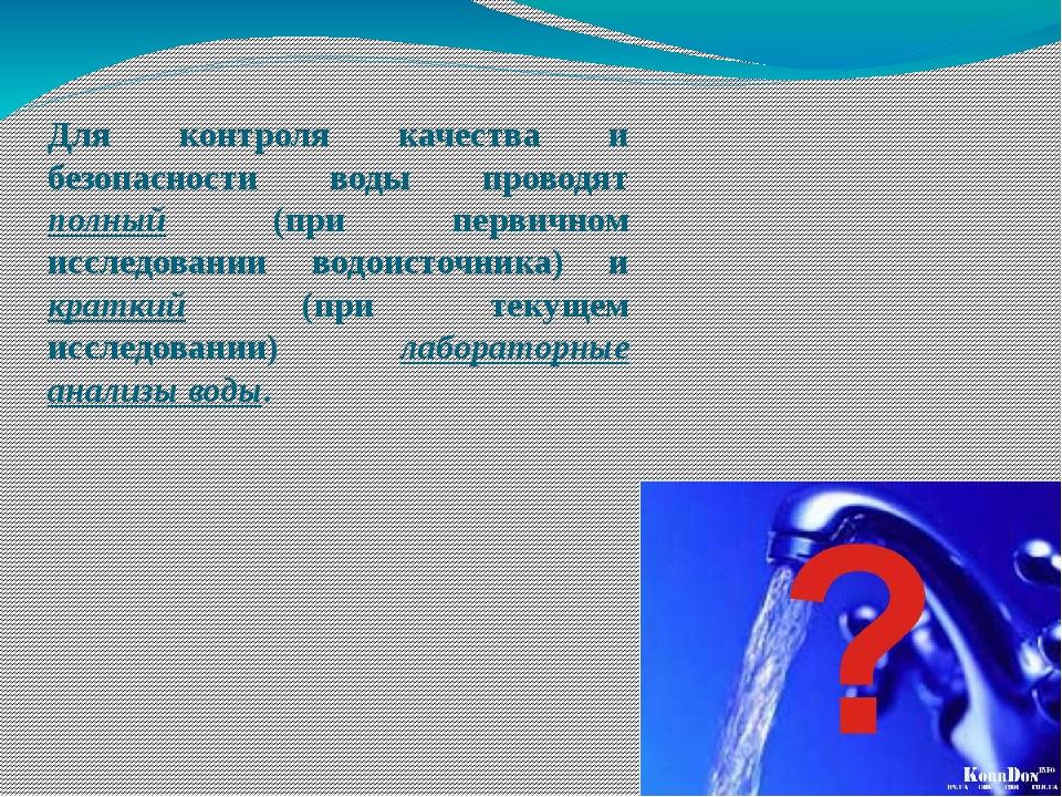 Для контроля качества и безопасности воды проводят полный (при первичном иссл...