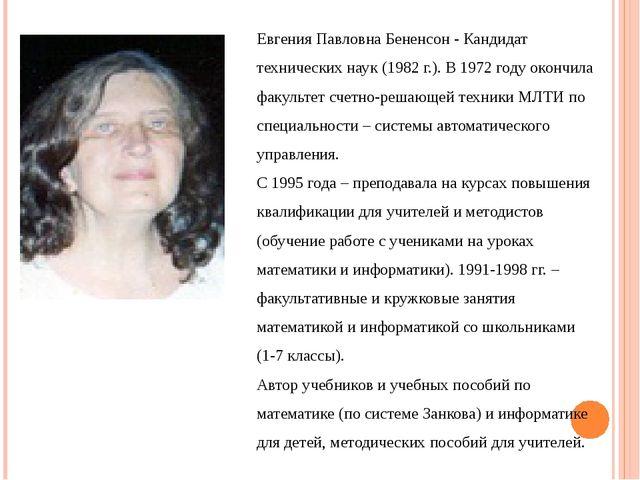Матвеева Наталья Владимировна - К.п.н., старший научный сотрудник ГНУ ИСМО (И...