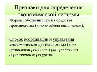 Признаки для определения экономической системы Форма собственности на средств