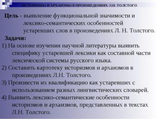 ИСТОРИЗМЫ И АРХАИЗМЫ В ПРОИЗВЕДЕНИЯХ Л.Н. ТОЛСТОГО Цель - выявление функциона