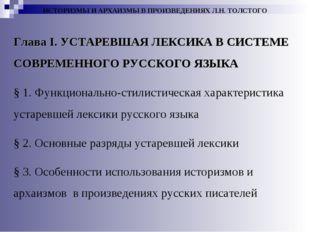 Глава I. УСТАРЕВШАЯ ЛЕКСИКА В СИСТЕМЕ СОВРЕМЕННОГО РУССКОГО ЯЗЫКА § 1. Функци