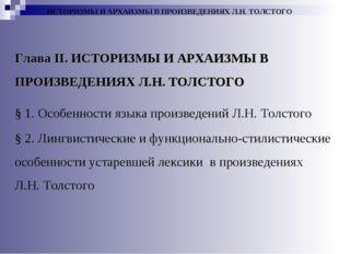 Глава II. ИСТОРИЗМЫ И АРХАИЗМЫ В ПРОИЗВЕДЕНИЯХ Л.Н. ТОЛСТОГО § 1. Особенности