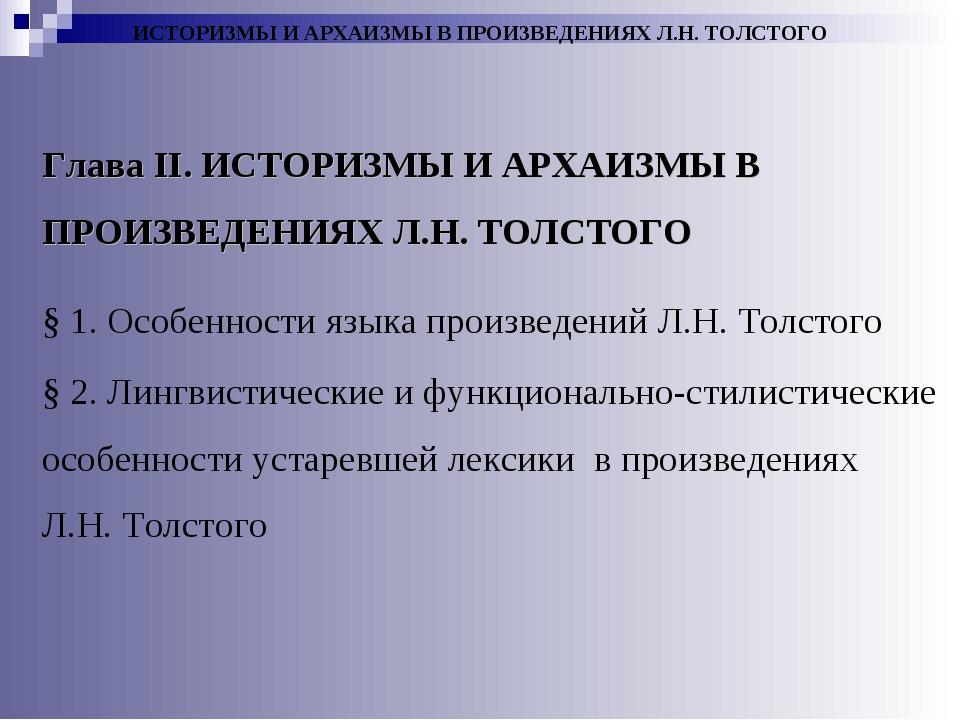 Глава II. ИСТОРИЗМЫ И АРХАИЗМЫ В ПРОИЗВЕДЕНИЯХ Л.Н. ТОЛСТОГО § 1. Особенности...