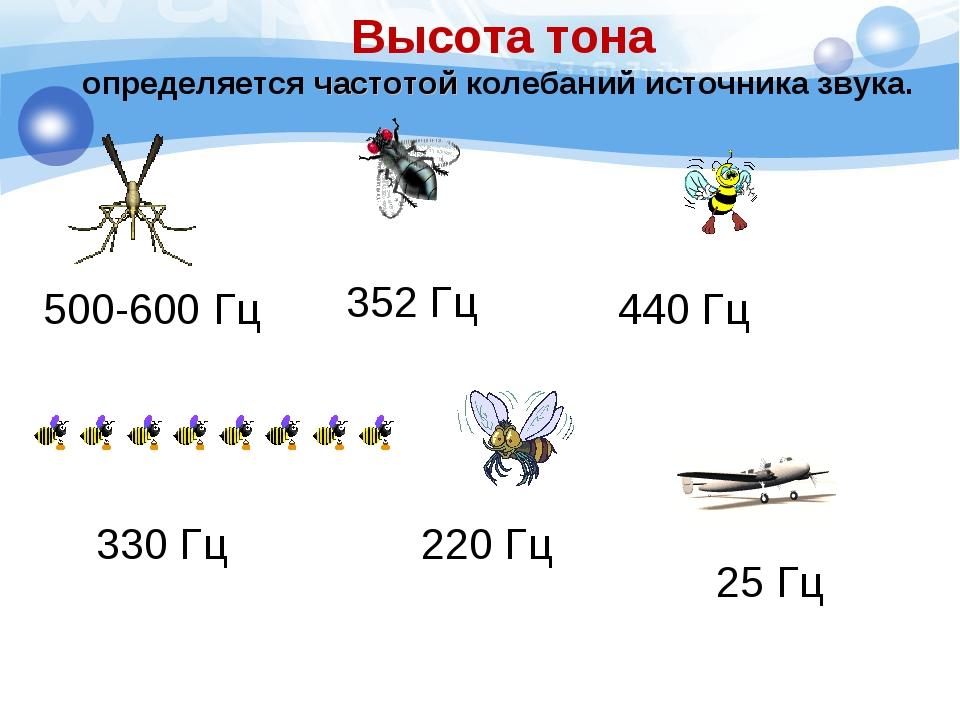 500-600 Гц 440 Гц 330 Гц 220 Гц 25 Гц 352 Гц Высота тона определяется частото...
