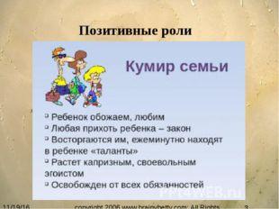 copyright 2006 www.brainybetty.com; All Rights Reserved. Позитивные роли