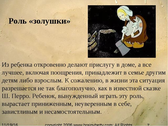 copyright 2006 www.brainybetty.com; All Rights Reserved. Роль «золушки» Из р...