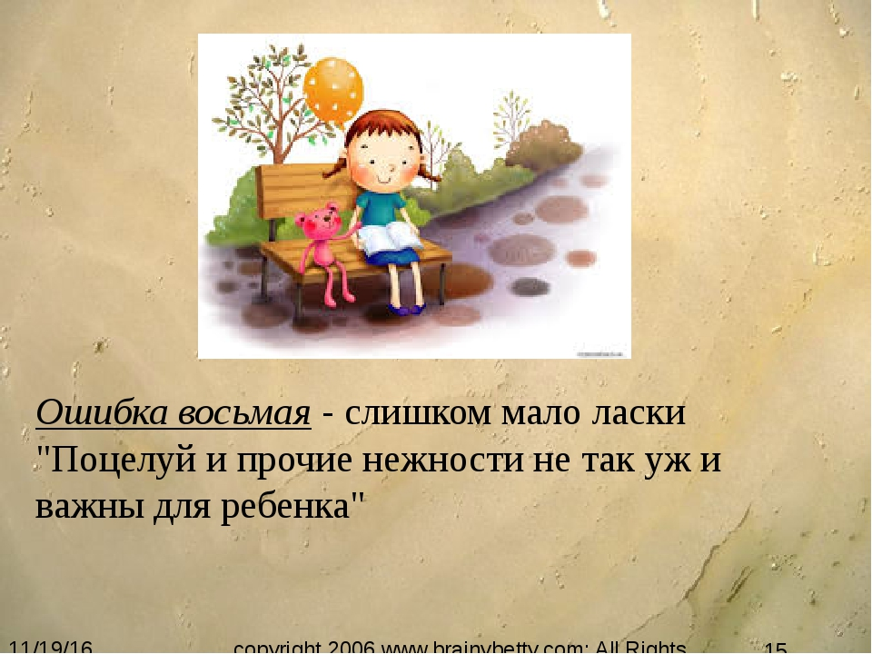 copyright 2006 www.brainybetty.com; All Rights Reserved. Ошибка восьмая - сл...