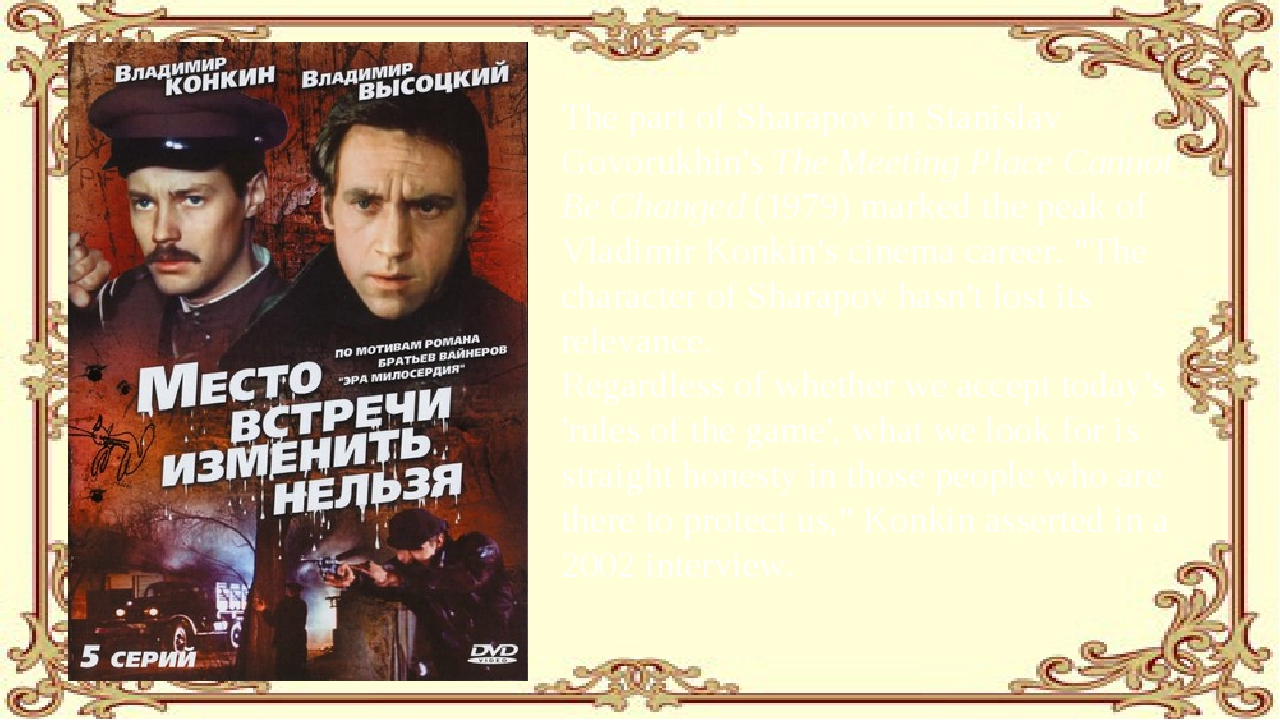 The part of Sharapov in Stanislav Govorukhin's The Meeting Place Cannot Be Ch...