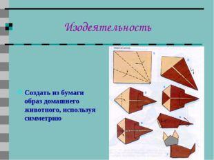 Изодеятельность Создать из бумаги образ домашнего животного, используя симмет