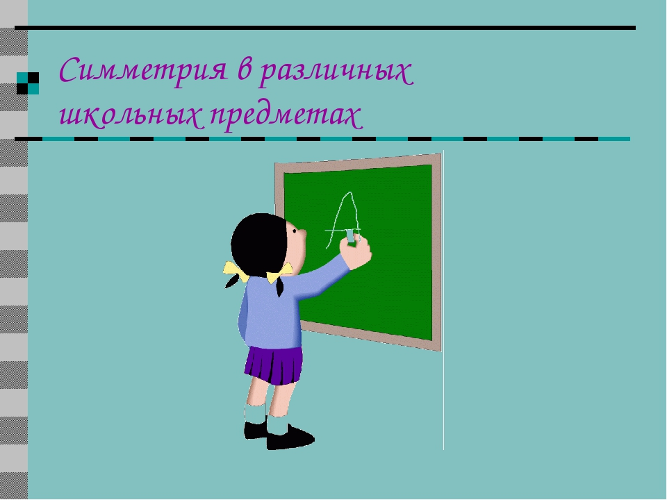 Симметрия в различных школьных предметах