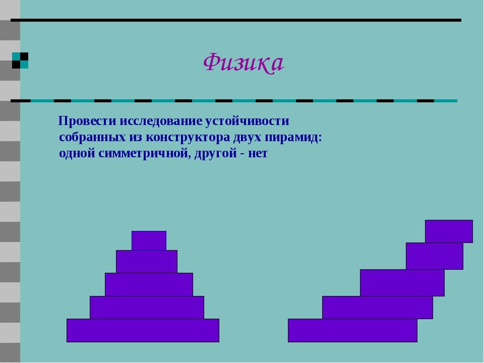 Физика Провести исследование устойчивости собранных из конструктора двух пира...