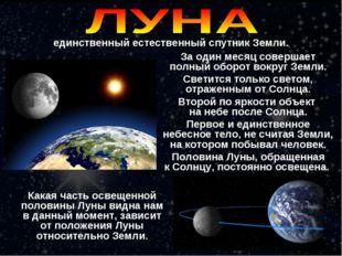 единственный естественный спутник Земли. За один месяц совершает полный оборо