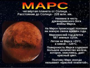 Названа в честь древнеримского бога войны Марса. Поэтому Марс иногда называют