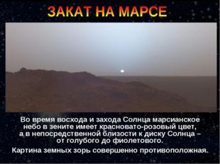 Во время восхода и захода Солнца марсианское небо в зените имеет красновато-р