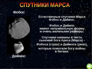 Естественные спутники Марса Фобос и Деймос. Фобос и Деймос имеют неправильную