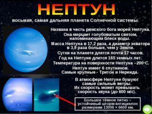 восьмая, самая дальняя планета Солнечной системы. Названа в честь римского бо