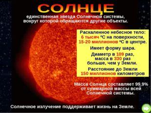 Солнечное излучение поддерживает жизнь на Земле. Масса Солнца составляет 99,9