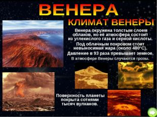 Венера окружена толстым слоем облаков, но её атмосфера состоит из углекислог