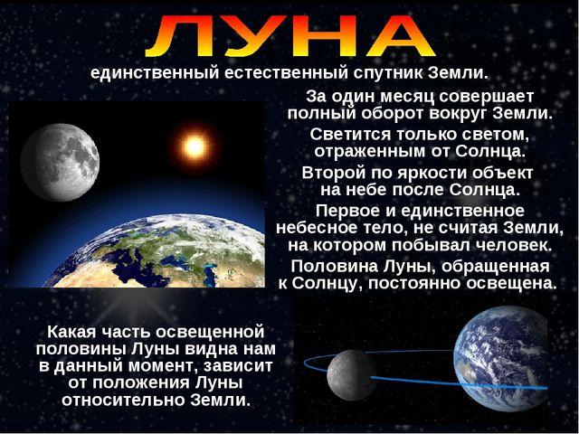единственный естественный спутник Земли. За один месяц совершает полный оборо...