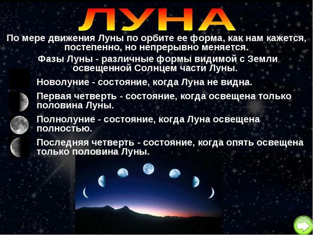 Новолуние- состояние, когда Луна не видна. Первая четверть- состояние, когд...
