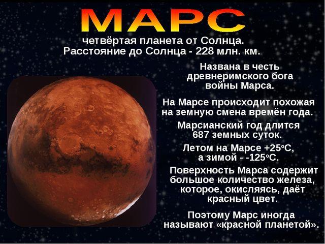 Названа в честь древнеримского бога войны Марса. Поэтому Марс иногда называют...
