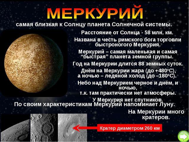 самая близкая к Солнцу планета Солнечной системы. Расстояние от Солнца - 58 м...