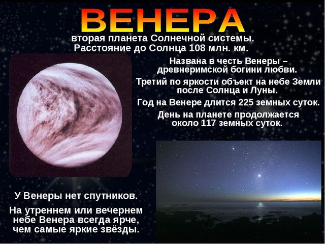 Названа в честь Венеры – древнеримской богини любви. Третий по яркости объект...