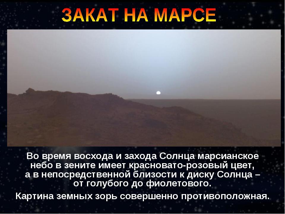 Во время восхода и захода Солнца марсианское небо в зените имеет красновато-р...
