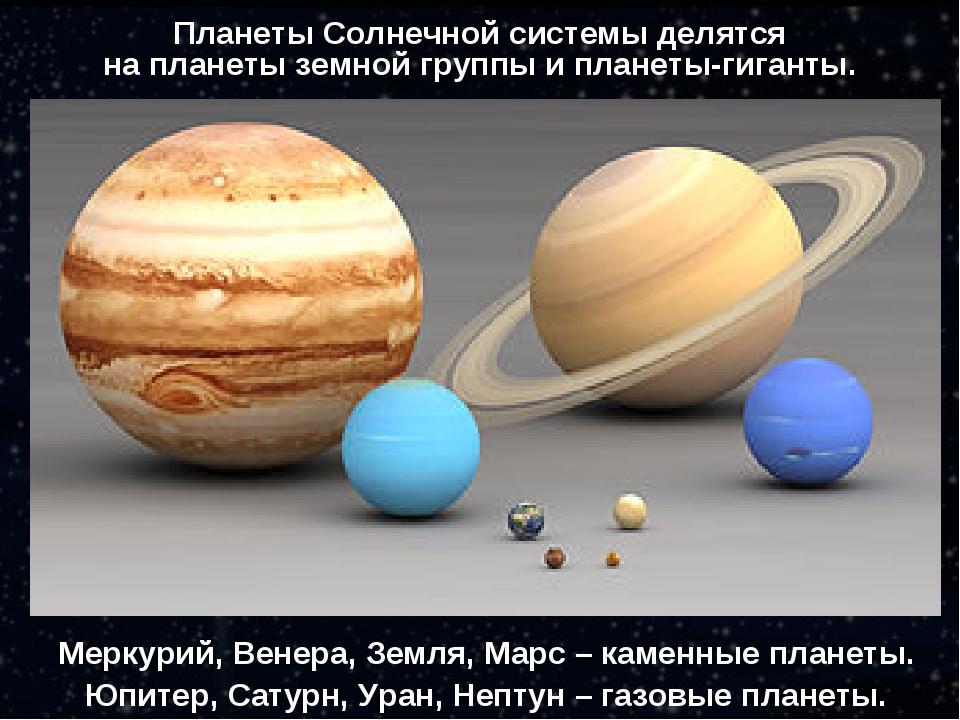 Меркурий, Венера, Земля, Марс – каменные планеты. Юпитер, Сатурн, Уран, Непту...