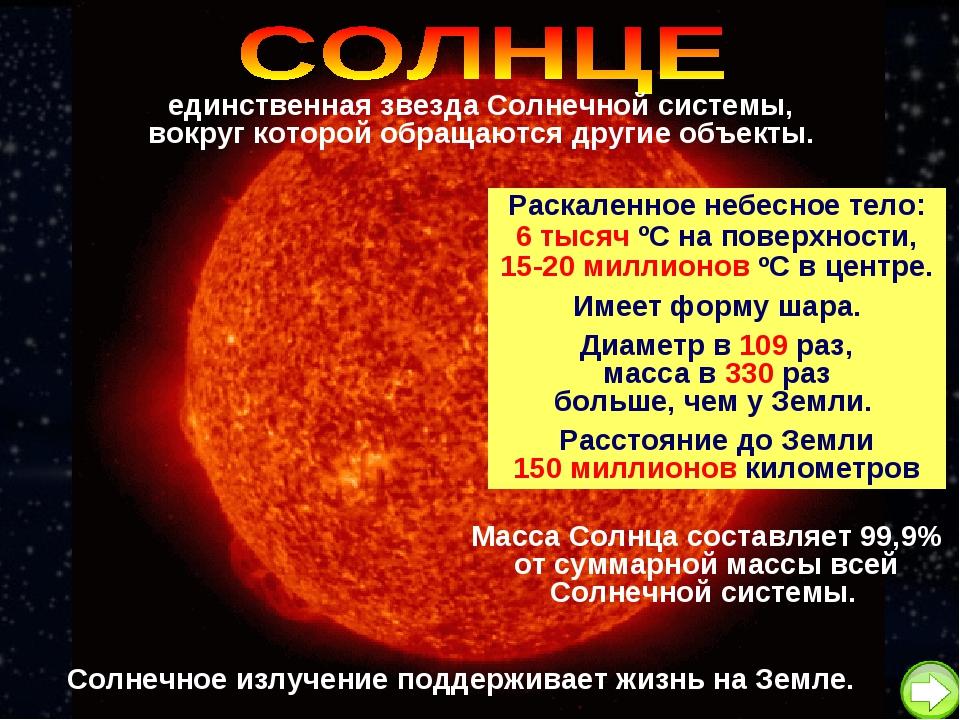 Солнечное излучение поддерживает жизнь на Земле. Масса Солнца составляет 99,9...