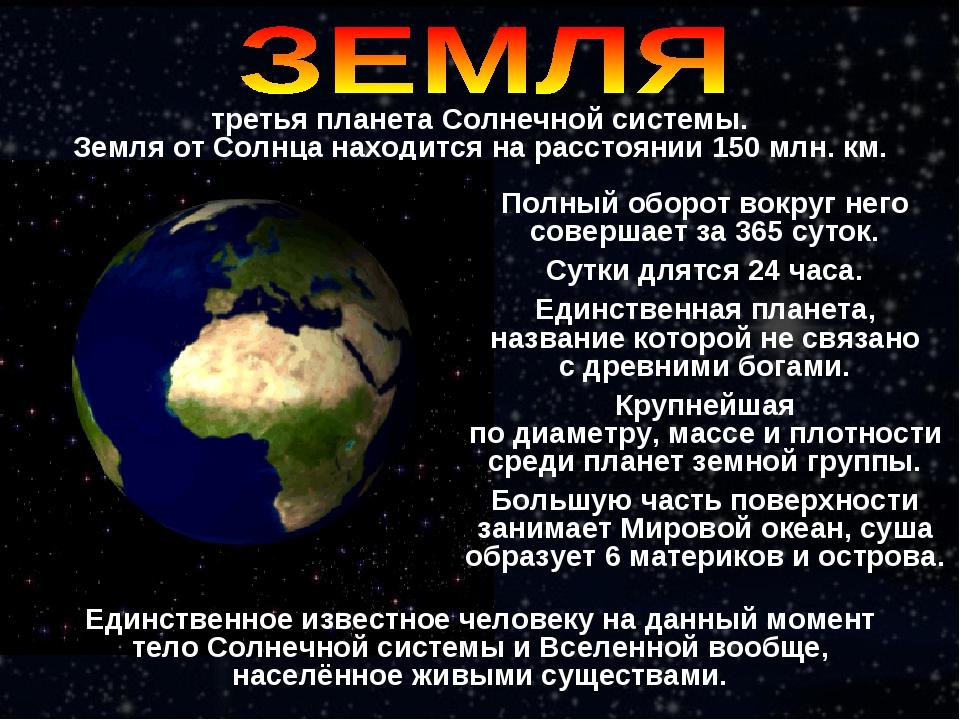 третья планета Солнечной системы. Земля от Солнца находится на расстоянии 150...