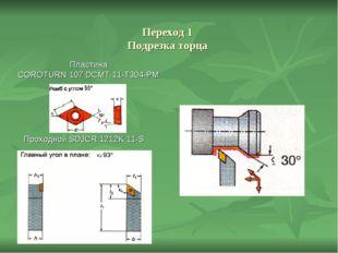 Переход 1 Подрезка торца Проходной SDJCR 1212K 11-S Пластина COROTURN 107 DC